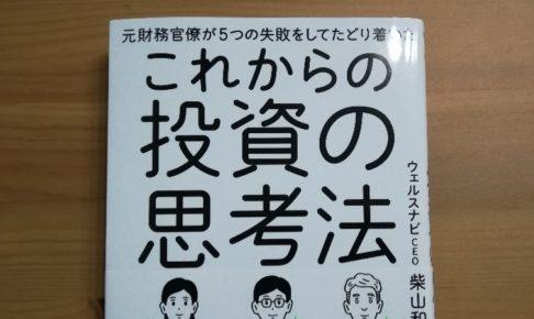ウェルスナビ社長の本
