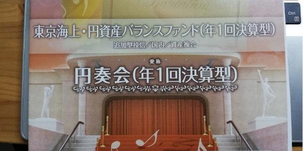 東京海上 円資産バランスファンド