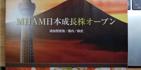 MHAM日本成長株オープン