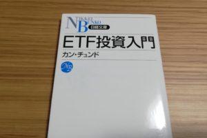 ETF投資入門本