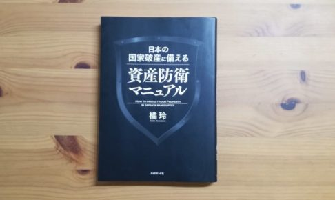 日本の国家破産に備える資産防衛マニュアル